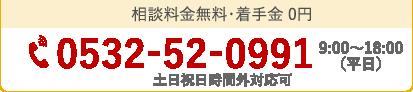 相談料金無料・着手金 0円 0532-52-0991 9:00〜18:00(平日) 土日祝日時間外対応可